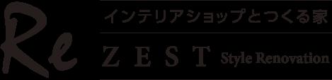 ZEST STYLE RENOVATION │ 熊本・岡山 │ ゼストのリフォーム・リノベーション │